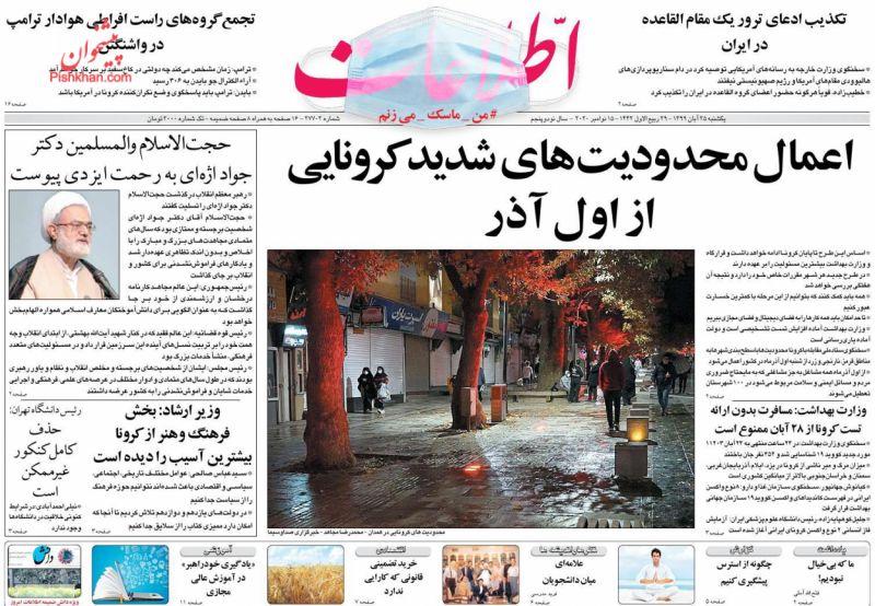 عناوین اخبار روزنامه اطلاعات در روز یکشنبه ۲۵ آبان