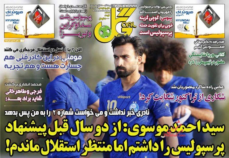 عناوین اخبار روزنامه گل در روز یکشنبه ۲۵ آبان