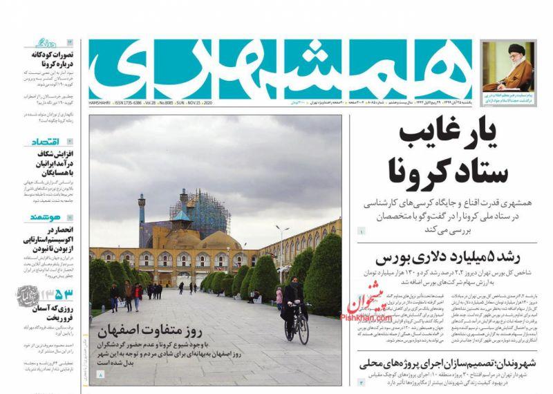 عناوین اخبار روزنامه همشهری در روز یکشنبه ۲۵ آبان