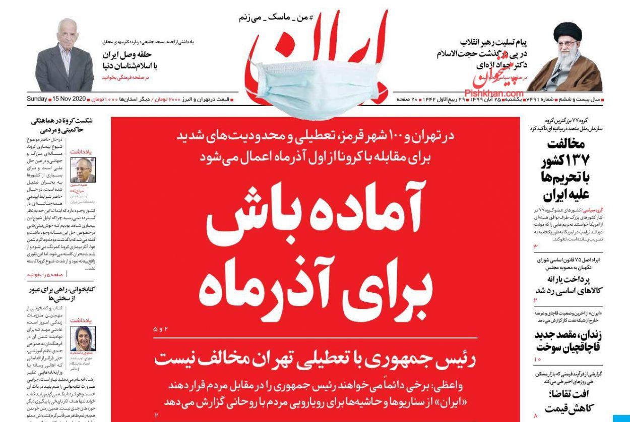 عناوین اخبار روزنامه ایران در روز یکشنبه ۲۵ آبان