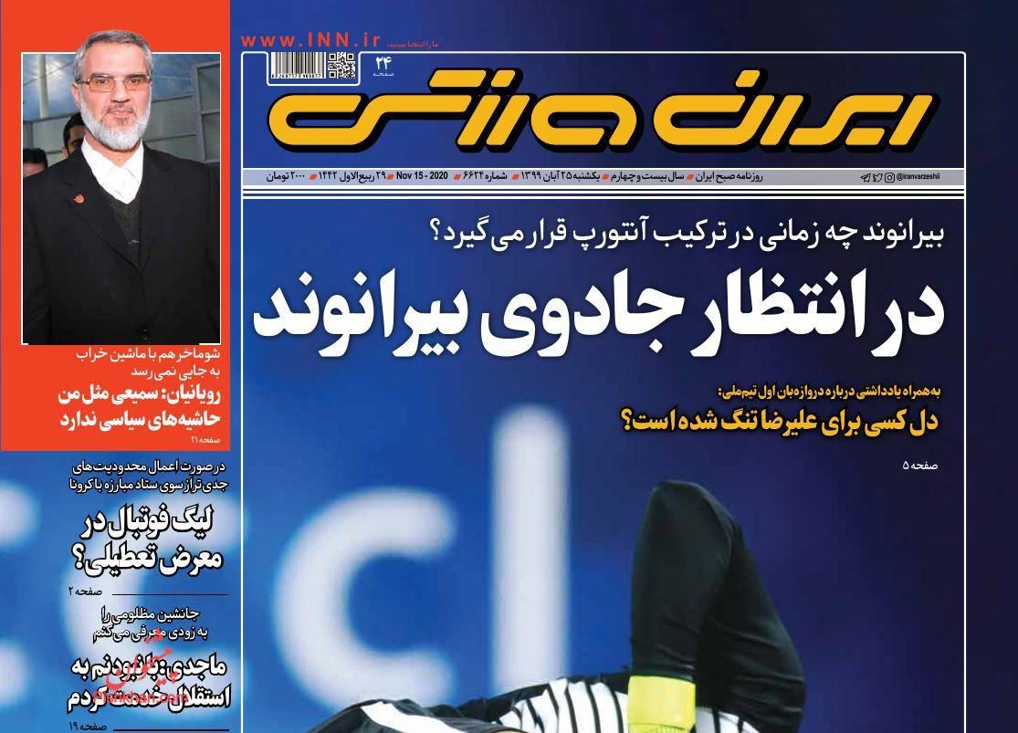 عناوین اخبار روزنامه ایران ورزشی در روز یکشنبه ۲۵ آبان