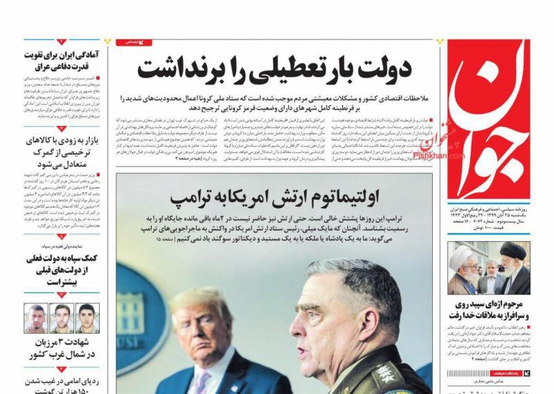 عناوین اخبار روزنامه جوان در روز یکشنبه ۲۵ آبان