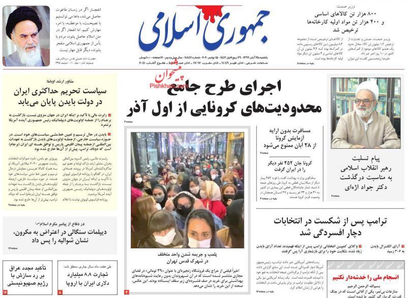 عناوین اخبار روزنامه جمهوری اسلامی در روز یکشنبه ۲۵ آبان
