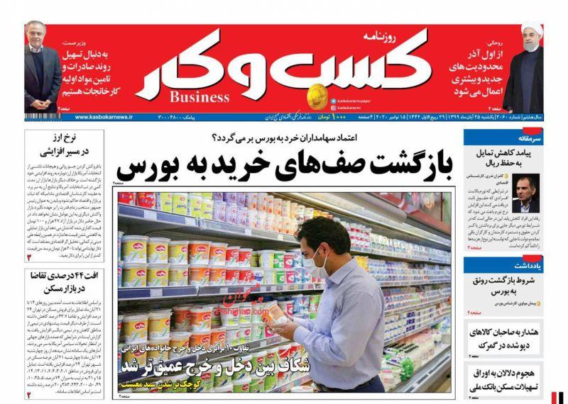 عناوین اخبار روزنامه كسب و كار در روز یکشنبه ۲۵ آبان