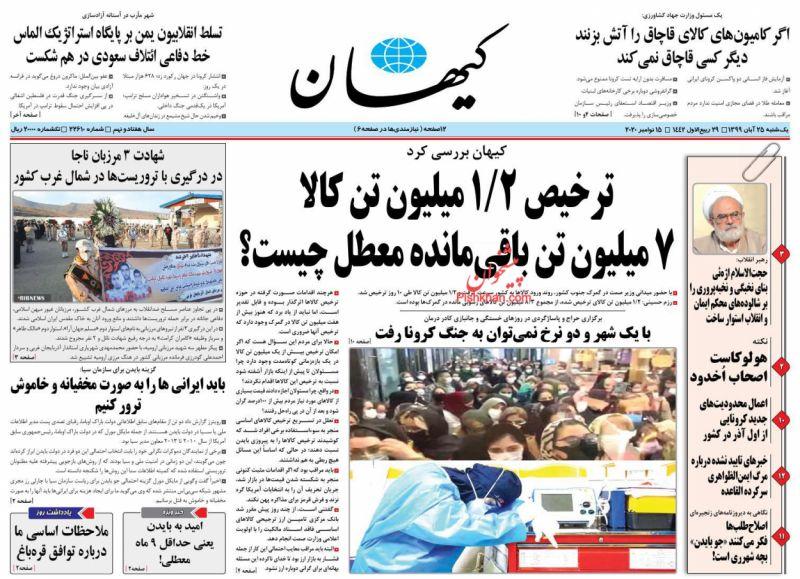 عناوین اخبار روزنامه کيهان در روز یکشنبه ۲۵ آبان