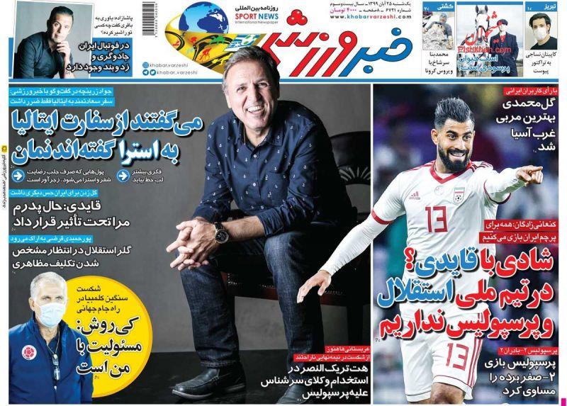 عناوین اخبار روزنامه خبر ورزشی در روز یکشنبه ۲۵ آبان