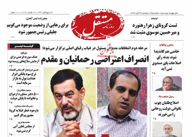 عناوین اخبار روزنامه مستقل در روز یکشنبه ۲۵ آبان