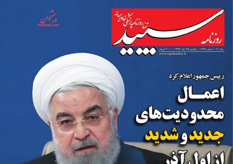 عناوین اخبار روزنامه سپید در روز یکشنبه ۲۵ آبان