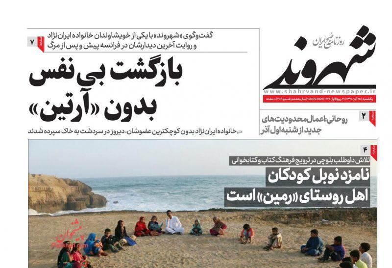 عناوین اخبار روزنامه شهروند در روز یکشنبه ۲۵ آبان
