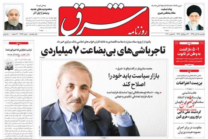 عناوین اخبار روزنامه شرق در روز یکشنبه ۲۵ آبان