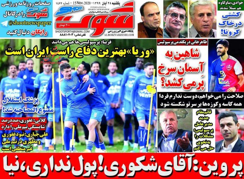عناوین اخبار روزنامه شوت در روز یکشنبه ۲۵ آبان