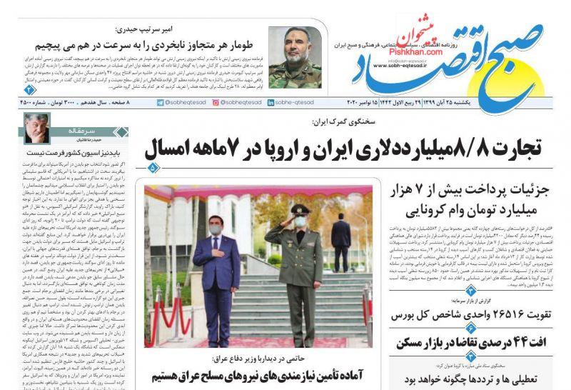 عناوین اخبار روزنامه صبح اقتصاد در روز یکشنبه ۲۵ آبان