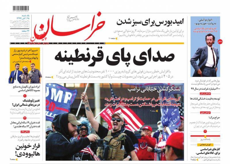 عناوین اخبار روزنامه خراسان در روز یکشنبه ۲۵ آبان