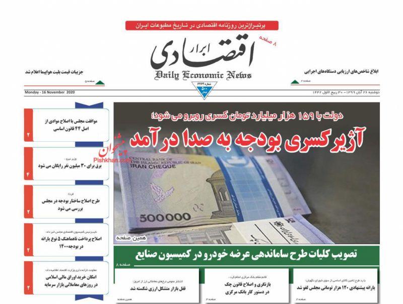 عناوین اخبار روزنامه ابرار اقتصادی در روز دوشنبه ۲۶ آبان