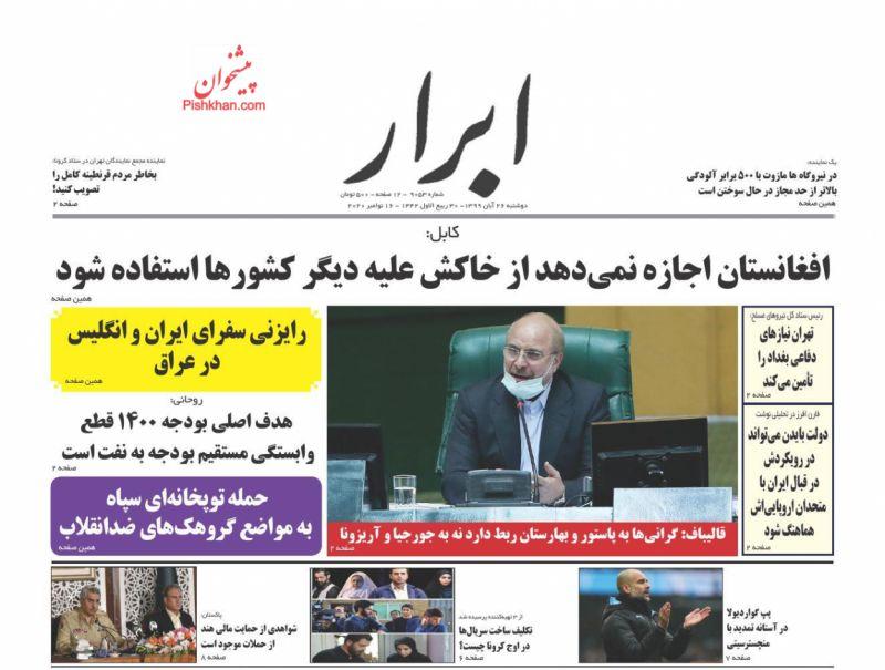 عناوین اخبار روزنامه ابرار در روز دوشنبه ۲۶ آبان
