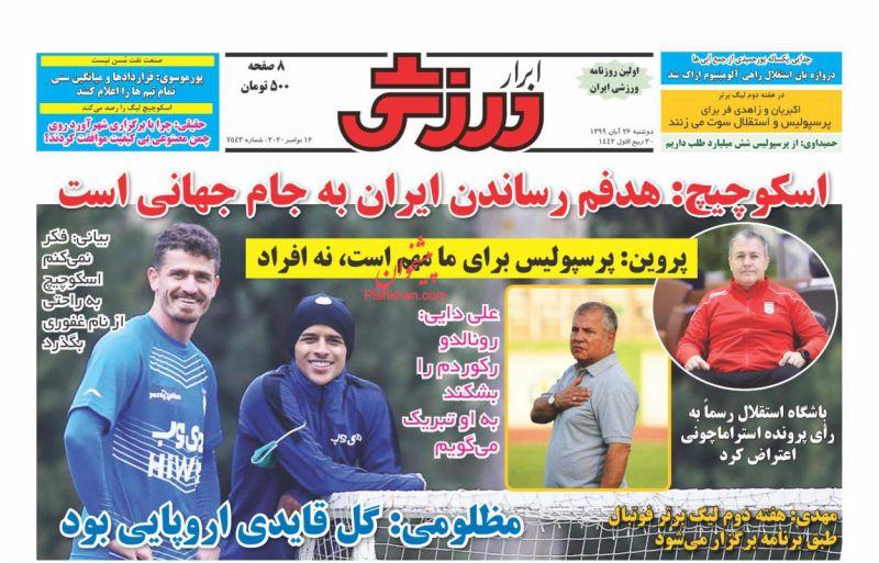 عناوین اخبار روزنامه ابرار ورزشى در روز دوشنبه ۲۶ آبان