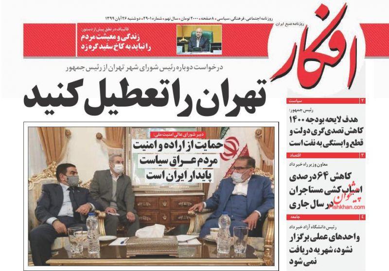 عناوین اخبار روزنامه افکار در روز دوشنبه ۲۶ آبان