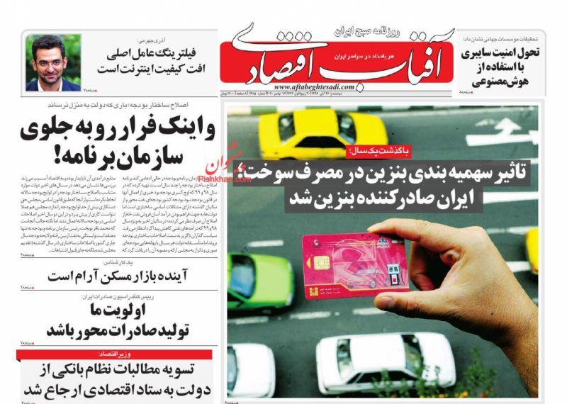 عناوین اخبار روزنامه آفتاب اقتصادی در روز دوشنبه ۲۶ آبان