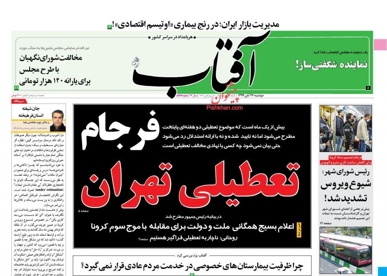 عناوین اخبار روزنامه آفتاب یزد در روز دوشنبه ۲۶ آبان