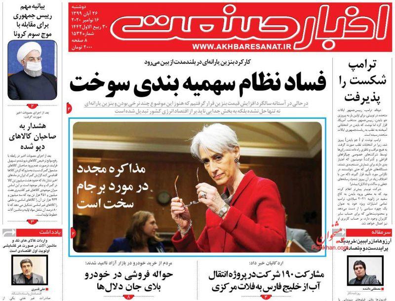 عناوین اخبار روزنامه اخبار صنعت در روز دوشنبه ۲۶ آبان