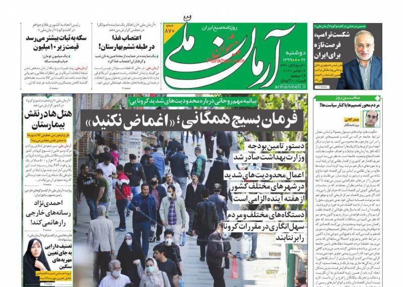 عناوین اخبار روزنامه آرمان ملی در روز دوشنبه ۲۶ آبان