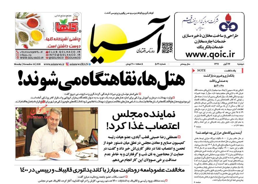 عناوین اخبار روزنامه آسیا در روز دوشنبه ۲۶ آبان