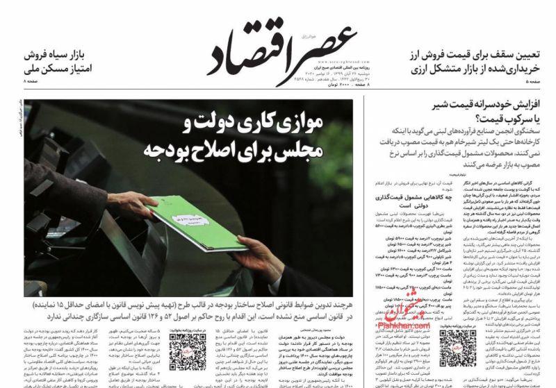 عناوین اخبار روزنامه عصر اقتصاد در روز دوشنبه ۲۶ آبان