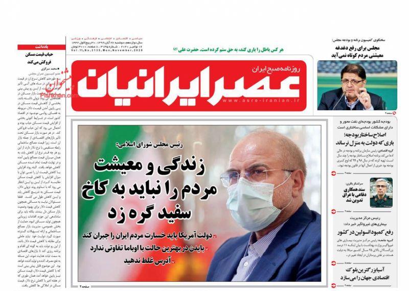عناوین اخبار روزنامه عصر ایرانیان در روز دوشنبه ۲۶ آبان