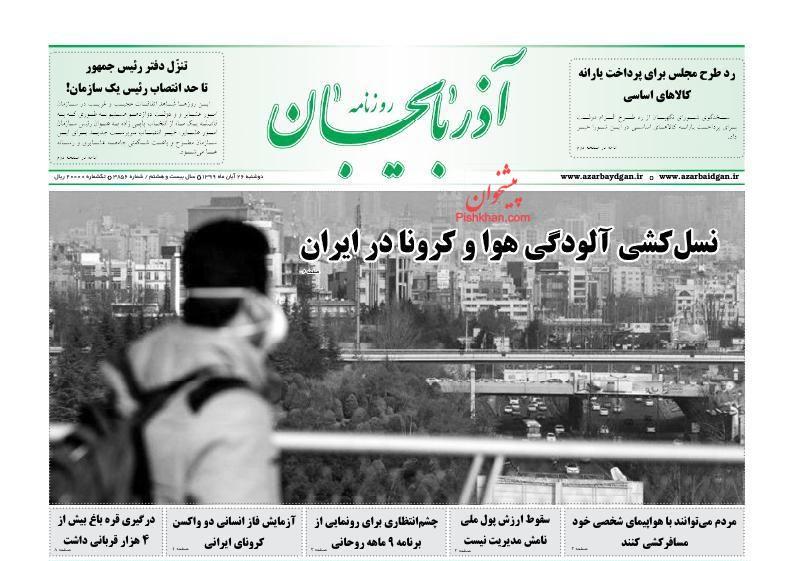 عناوین اخبار روزنامه آذربایجان در روز دوشنبه ۲۶ آبان