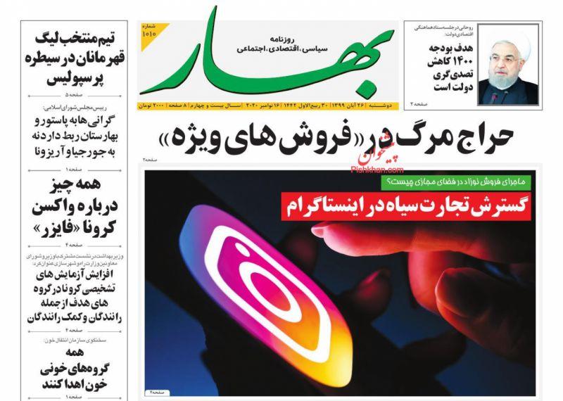 عناوین اخبار روزنامه بهار در روز دوشنبه ۲۶ آبان