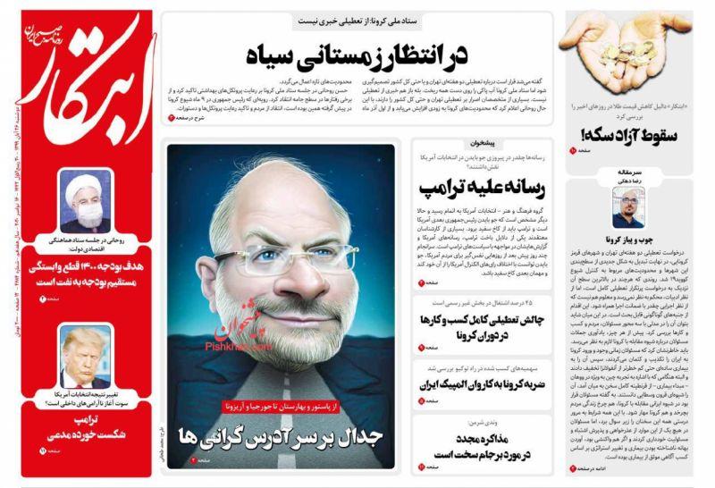 عناوین اخبار روزنامه ابتکار در روز دوشنبه ۲۶ آبان