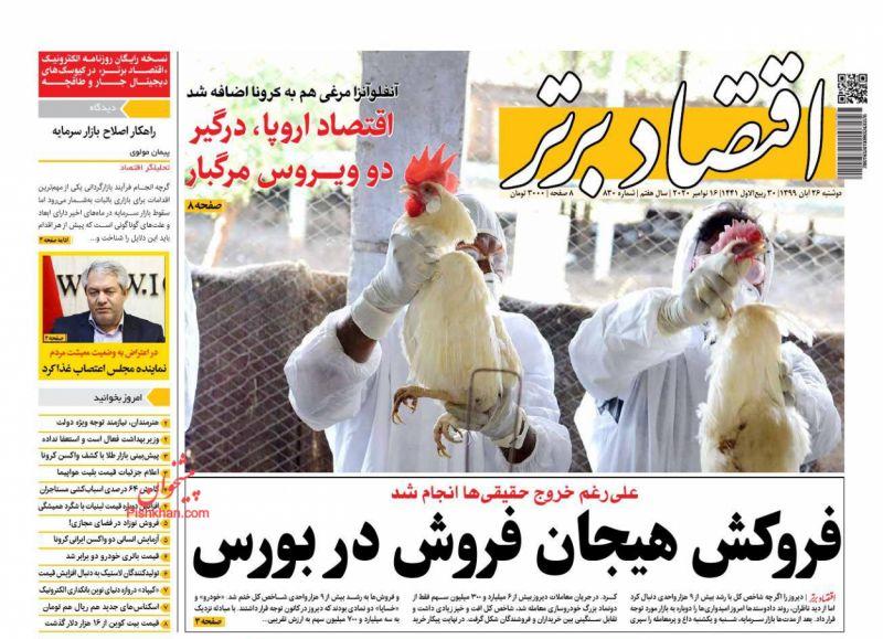 عناوین اخبار روزنامه اقتصاد برتر در روز دوشنبه ۲۶ آبان