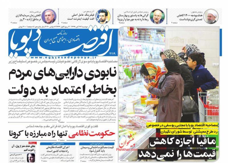 عناوین اخبار روزنامه اقتصاد پویا در روز دوشنبه ۲۶ آبان