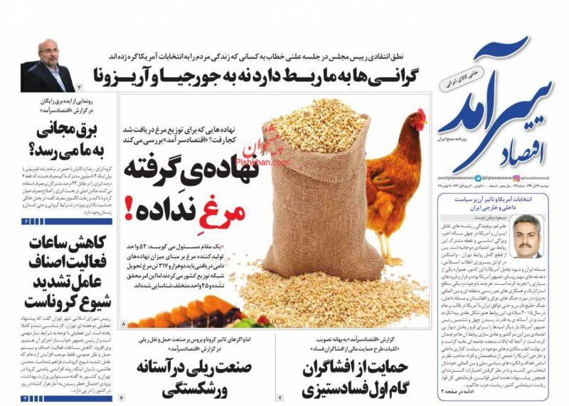 عناوین اخبار روزنامه اقتصاد سرآمد در روز دوشنبه ۲۶ آبان