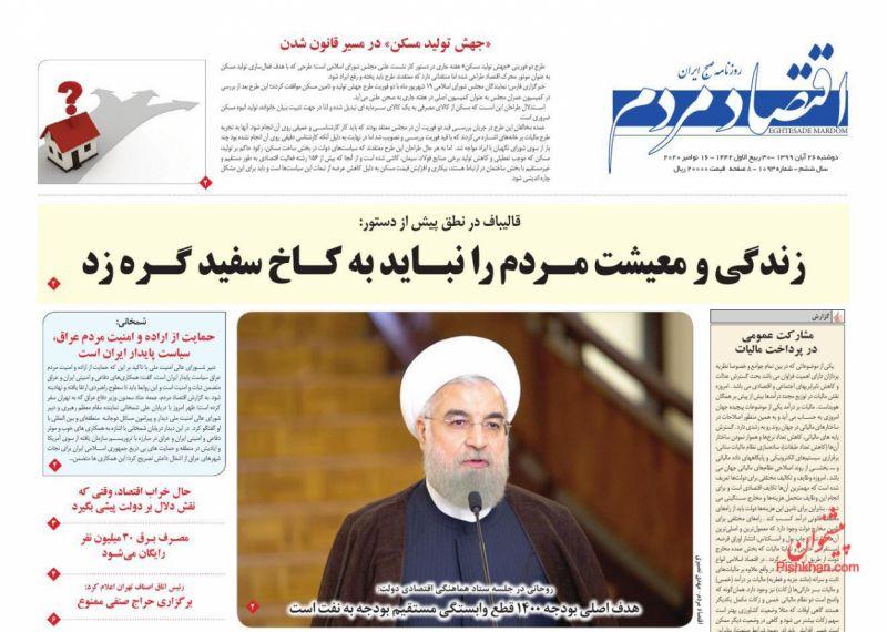عناوین اخبار روزنامه اقتصاد مردم در روز دوشنبه ۲۶ آبان