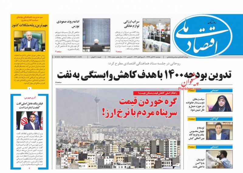 عناوین اخبار روزنامه اقتصاد ملی در روز دوشنبه ۲۶ آبان