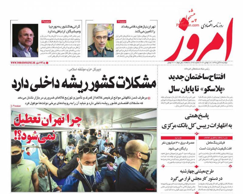 عناوین اخبار روزنامه امروز در روز دوشنبه ۲۶ آبان
