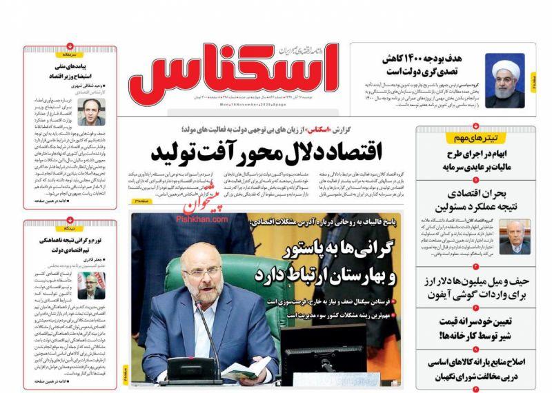 عناوین اخبار روزنامه اسکناس در روز دوشنبه ۲۶ آبان