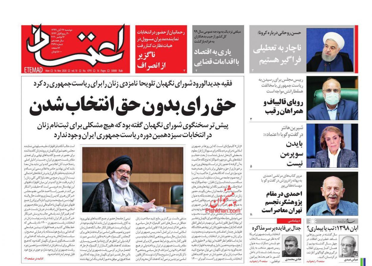 عناوین اخبار روزنامه اعتماد در روز دوشنبه ۲۶ آبان