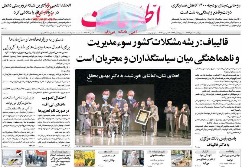 عناوین اخبار روزنامه اطلاعات در روز دوشنبه ۲۶ آبان