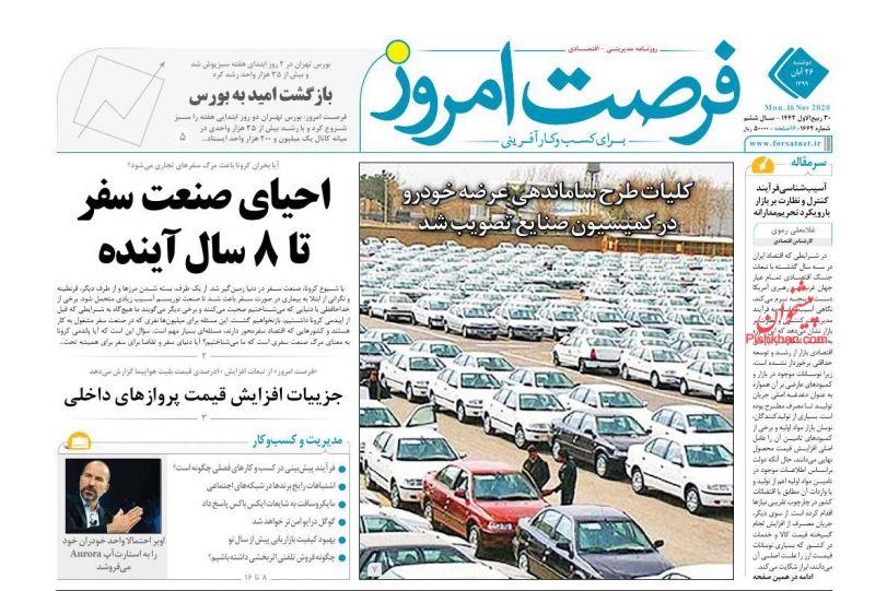 عناوین اخبار روزنامه فرصت امروز در روز دوشنبه ۲۶ آبان