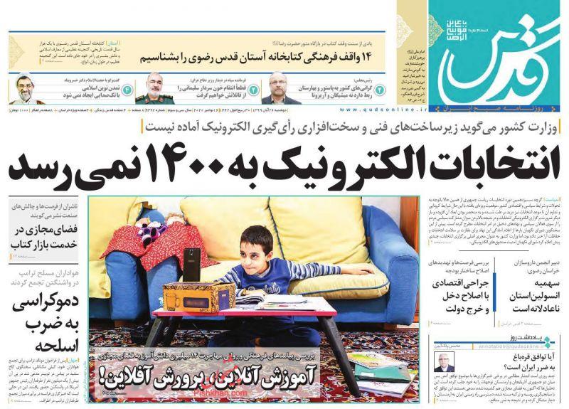 عناوین اخبار روزنامه قدس در روز دوشنبه ۲۶ آبان