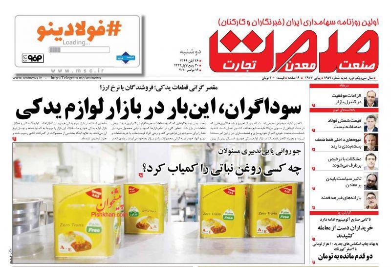 عناوین اخبار روزنامه صمت در روز دوشنبه ۲۶ آبان