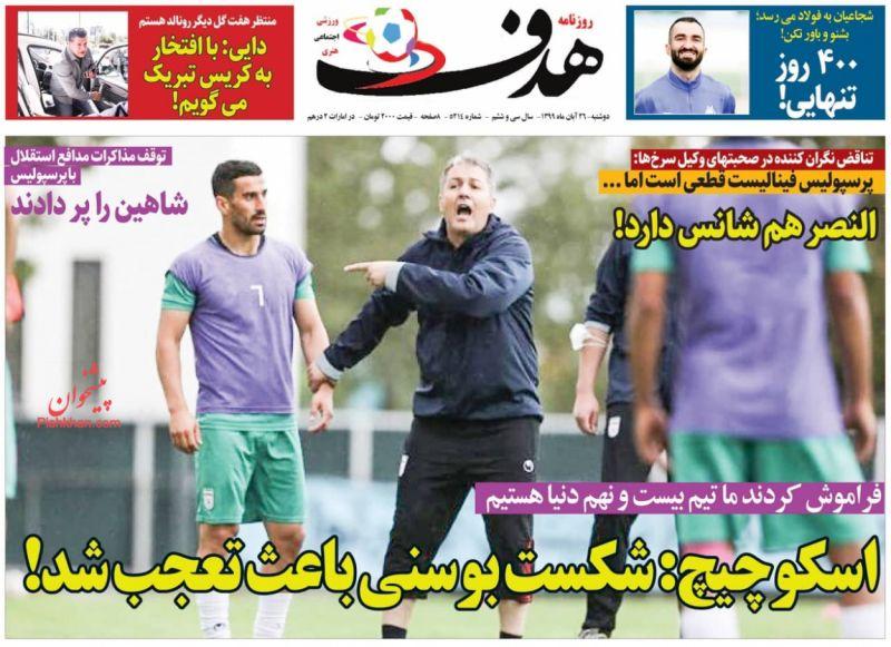 عناوین اخبار روزنامه هدف در روز دوشنبه ۲۶ آبان