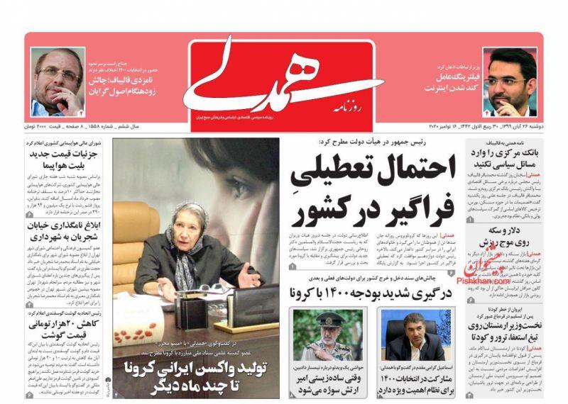 عناوین اخبار روزنامه همدلی در روز دوشنبه ۲۶ آبان