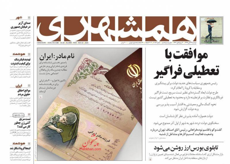 عناوین اخبار روزنامه همشهری در روز دوشنبه ۲۶ آبان