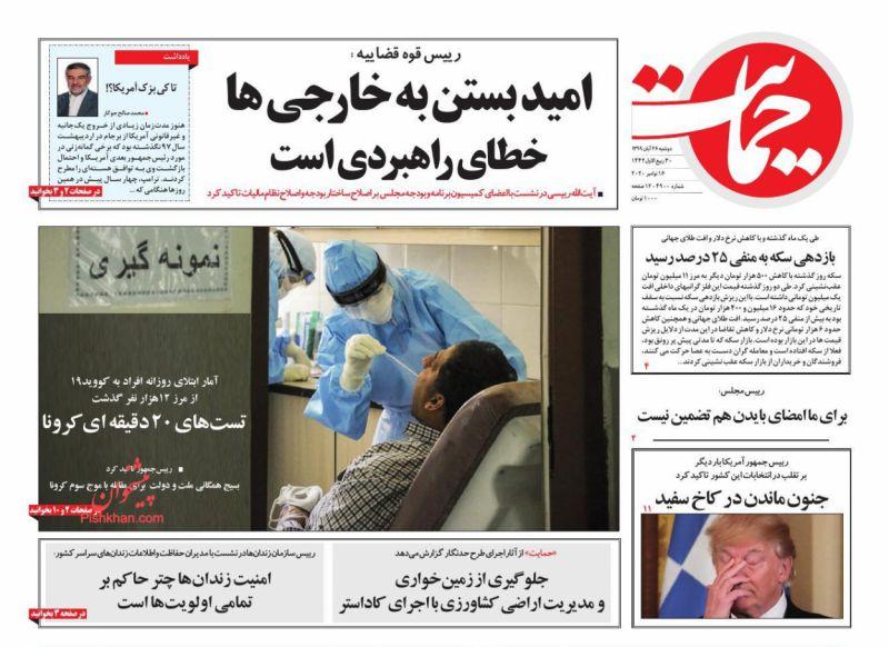 عناوین اخبار روزنامه حمایت در روز دوشنبه ۲۶ آبان