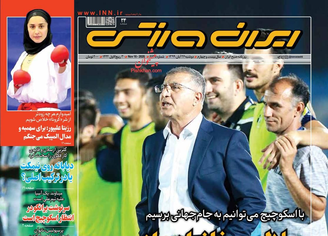 عناوین اخبار روزنامه ایران ورزشی در روز دوشنبه ۲۶ آبان
