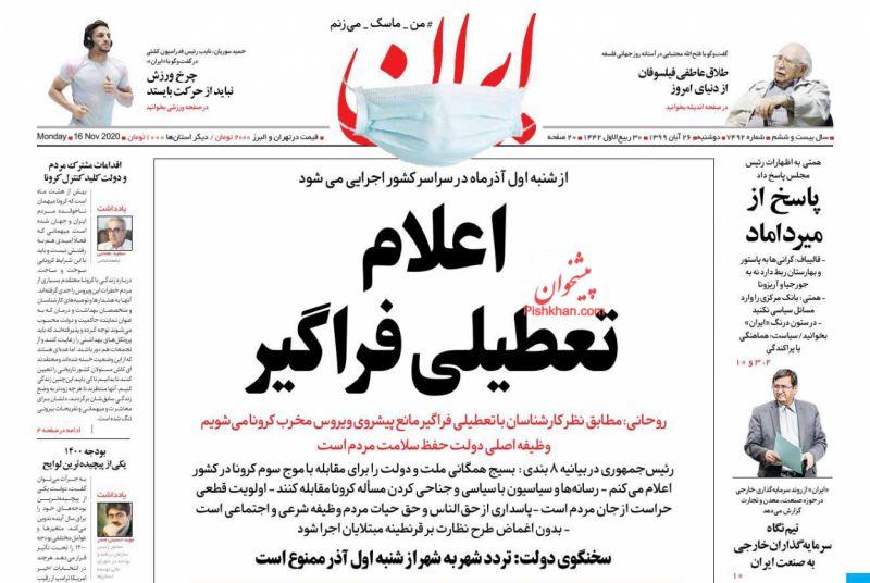 عناوین اخبار روزنامه ایران در روز دوشنبه ۲۶ آبان