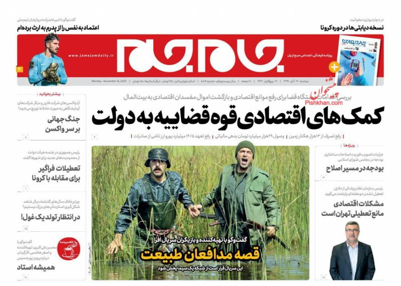 عناوین اخبار روزنامه جام جم در روز دوشنبه ۲۶ آبان
